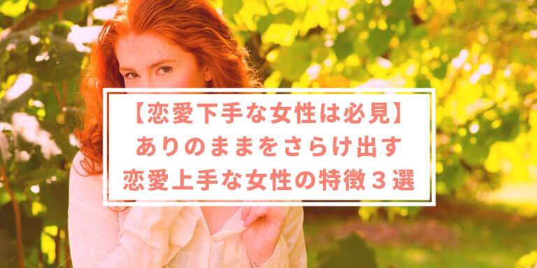 【恋愛下手な女性は必見】ありのままをさらけ出す恋愛上手な女性の特徴3選
