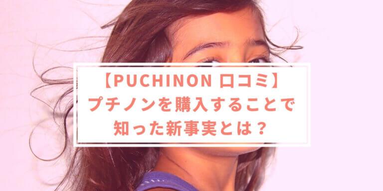 【Puchinon口コミ】プチノンを購入することで知った新事実とは?