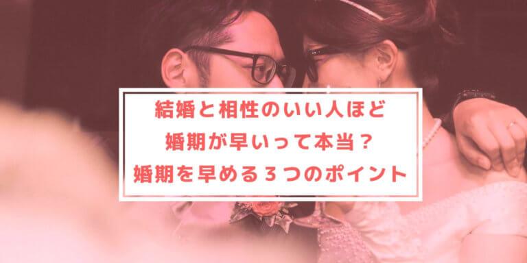 結婚と相性のいい人ほど婚期が早いって本当?婚期を早める3つのポイント
