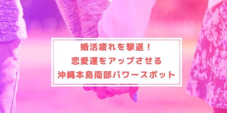 婚活疲れを撃退!沖縄県恋愛パワースポット