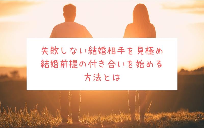 失敗しない結婚相手を見極め結婚前提の付き合いを始める方法とは
