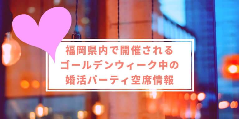 【まだ間に合う】福岡県内で開催されるゴールデンウィーク中の婚活パーティ空席情報