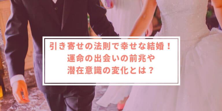 引き寄せの法則で幸せな結婚!出会いの前兆や潜在意識の変化とは?