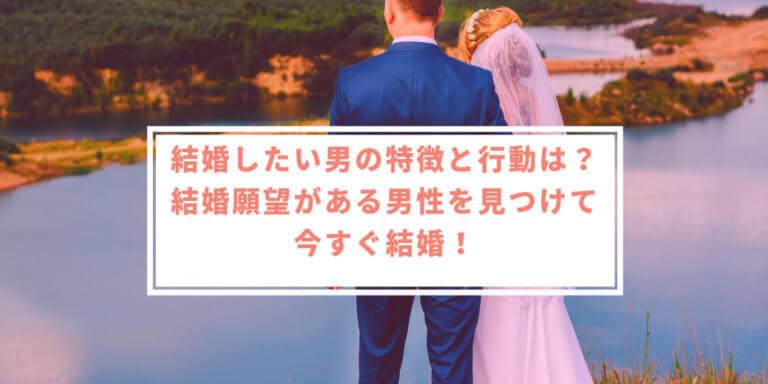 結婚したい男の特徴と行動は?結婚願望がある男性を見つけて結婚!
