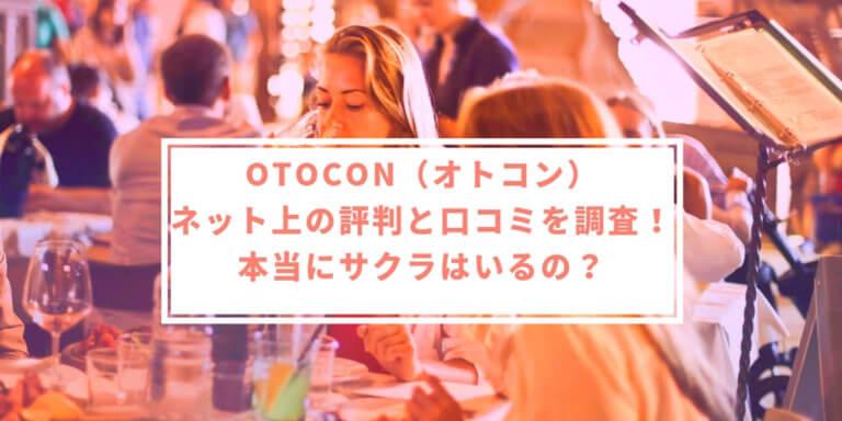 OTOCON(オトコン)の評判と口コミを調査!サクラはいるの?