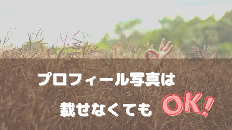 【体験談】婚活サイト利用で身バレ確率を下げる方法